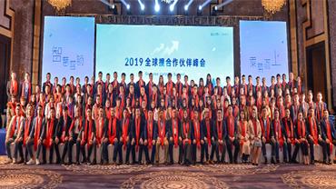 2019全球搜合作伙伴峰会在成都成功举办